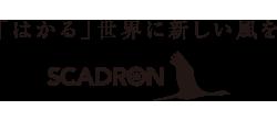 スキャドロン株式会社